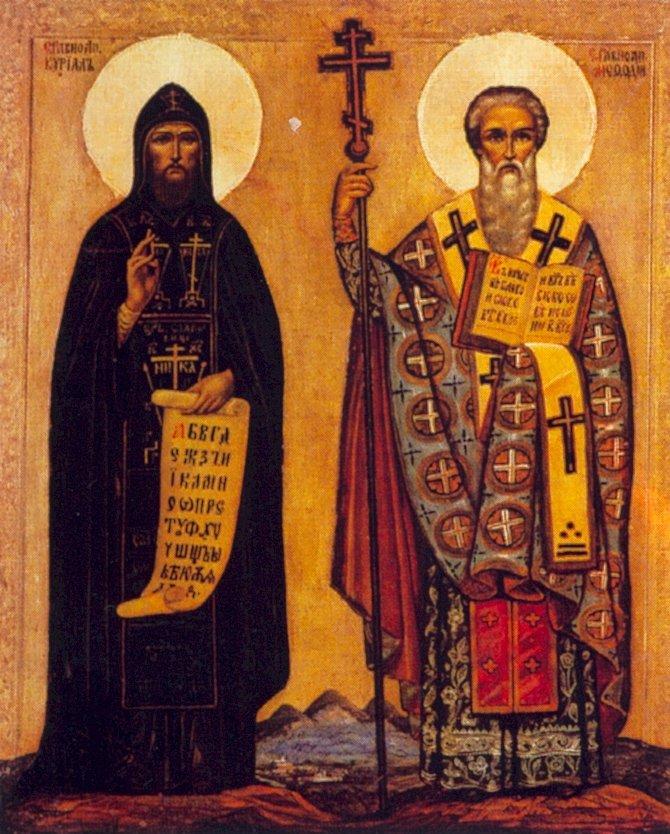 Икона Святых равноапостольных Кирилла и Мефодия