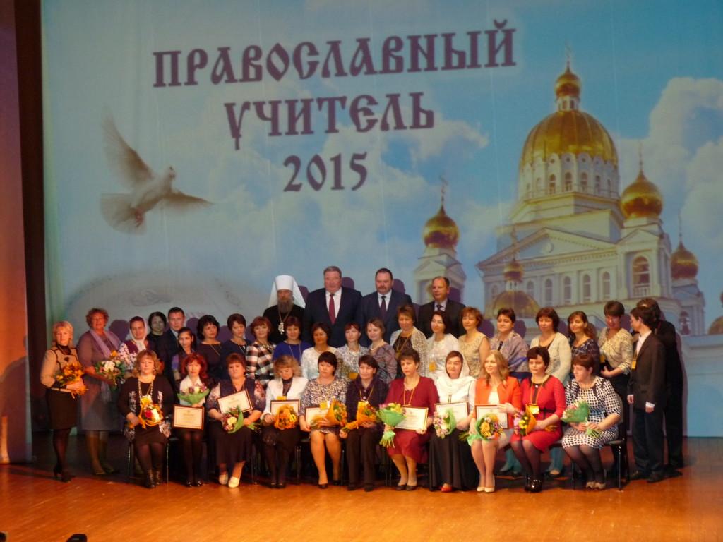 Конкурсы для православный учителей