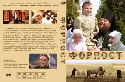 Документальный фильм «Форпост»