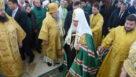 Освящение храма Святейшим Патриархом Московским и всея Руси Кириллом, 1 часть